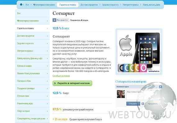 описание и условия интернет магазина