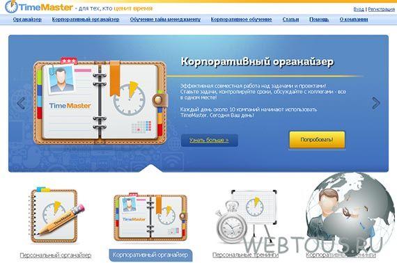 сайт Timemaster