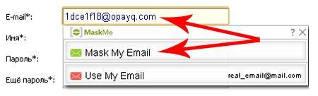 маскировка email