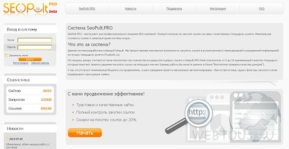 seopult.pro