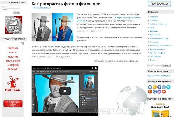 видеоуроки фотошоп