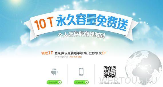 сервис tencent