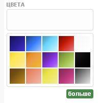 выбор по цвету