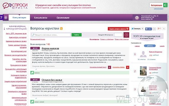 сервис юр. консультации