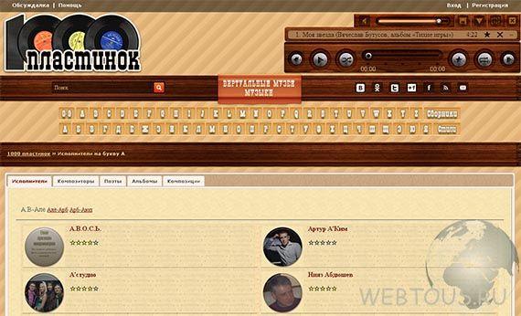 сайт музыки онлайн