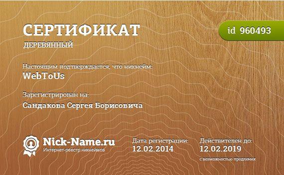 webtous сертификат