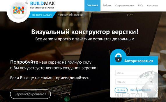 главная Buildmak