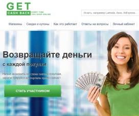 getcashback-site