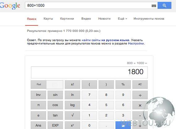 калькулятор google