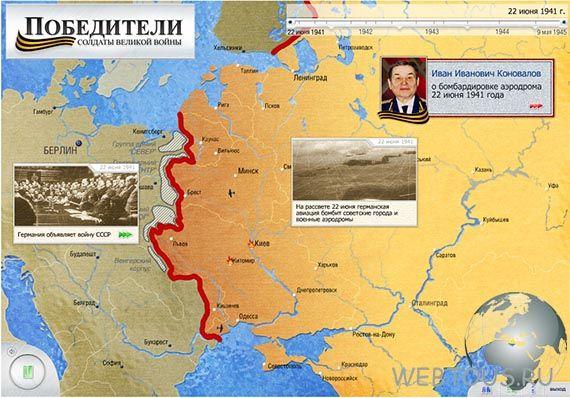 карта ВОВ