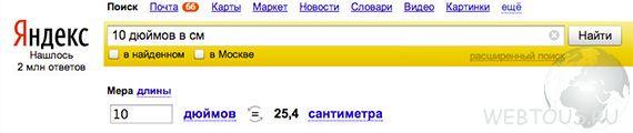 конвертер Яндекс