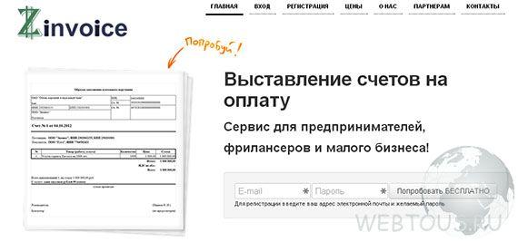 сервис выставления счетов zinovice