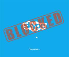 skype-block-news