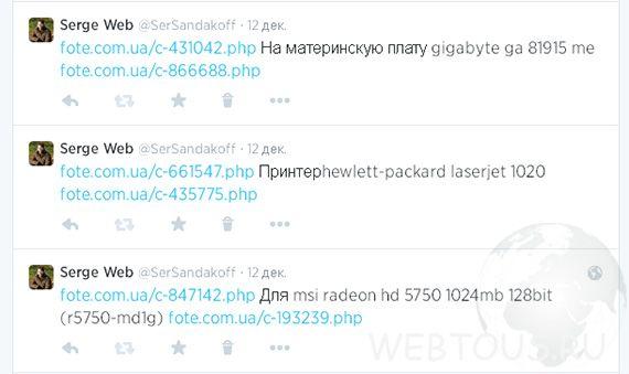 фейковые твиты в ленте