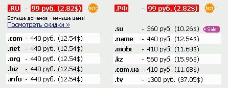 2domains.ru - прайс на покупку доменов