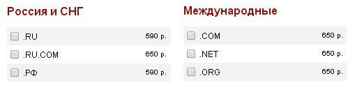 reg.ru - прайс на покупку доменов