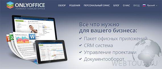 сайт onlyoffice