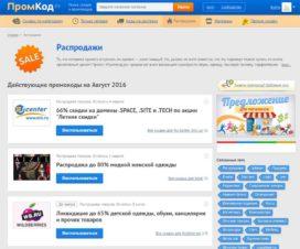 promkod-news