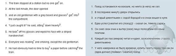 читай-переводи