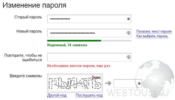 смена пароля Яндекс