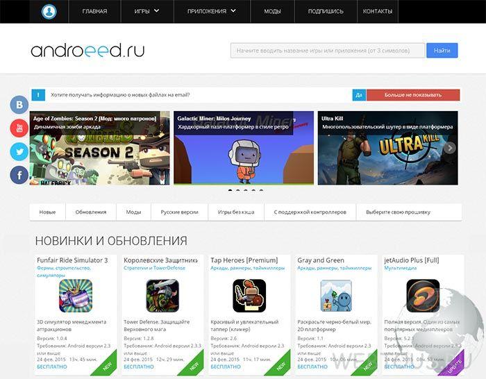сайт об андроид