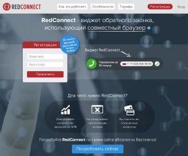 redconnect-ru