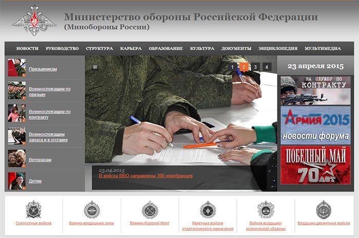 mil.ru - сайт министерства обороны