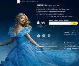 yandex-page
