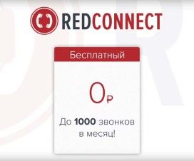 redconnect-free