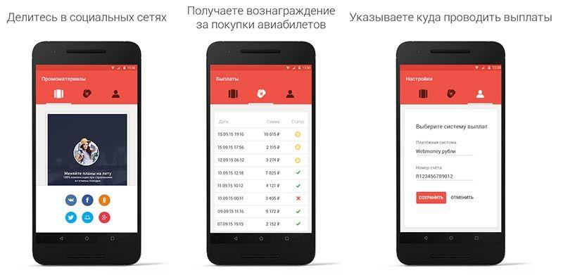 adster мобильное приложение