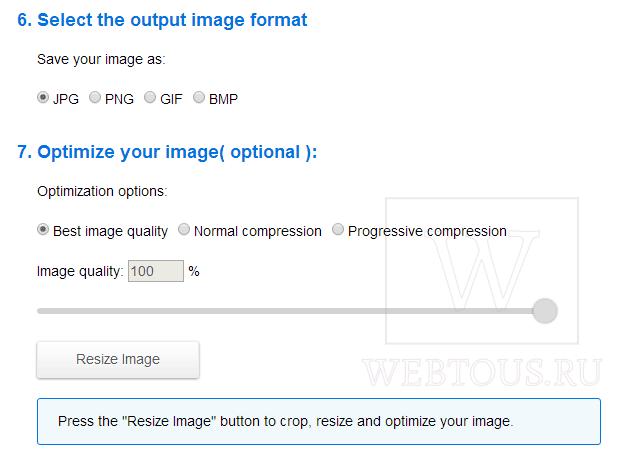 параметры оптимизации изображения