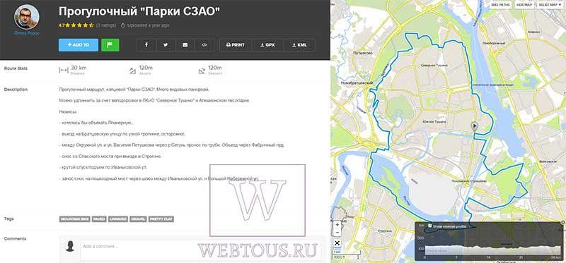 описание и детали маршрута