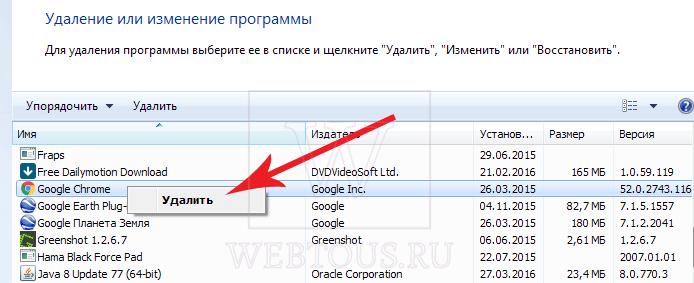 как удалить браузер хром