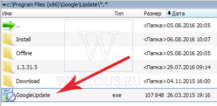 как удалить GoogleUpdate.exe