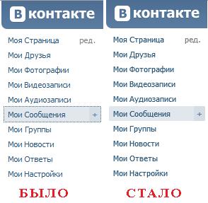 мутный шрифт Вконтакте