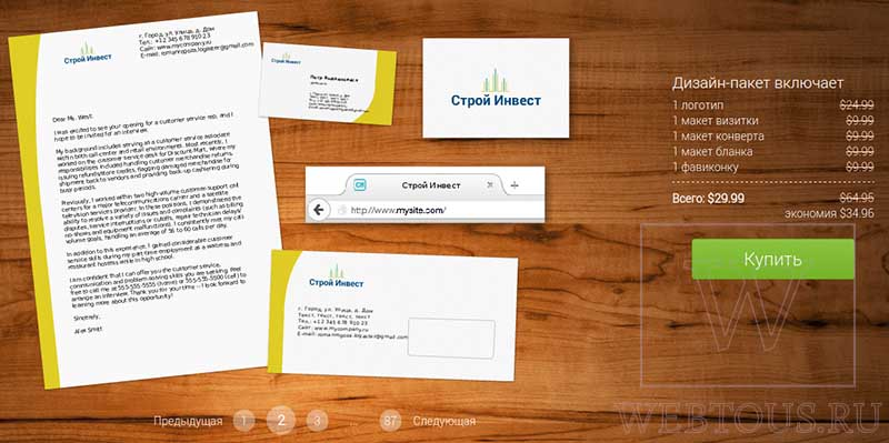 дизайн пакет для компании