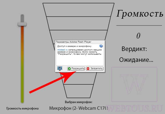 разрешите доступ сайту к устройству