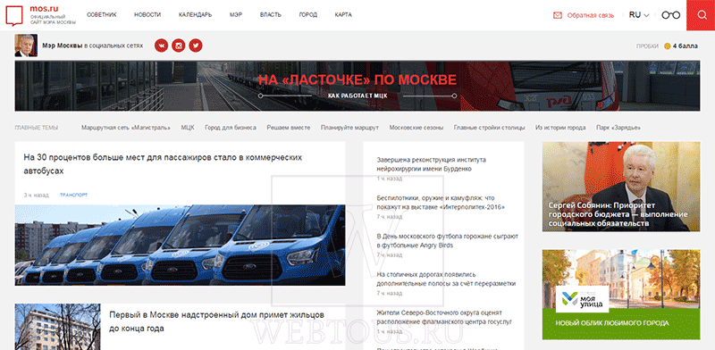 официальный сайт москвы