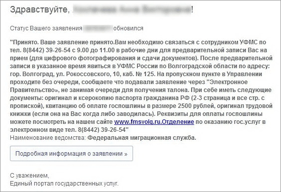 приглашение в ФМС