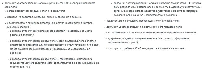 перечень документов на загранпаспорт для ребенка
