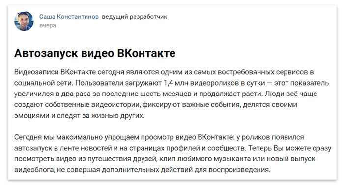 новость вконтакте