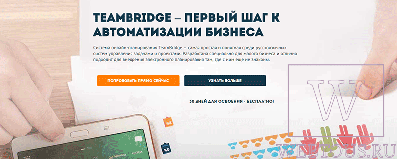 сервис teambridge