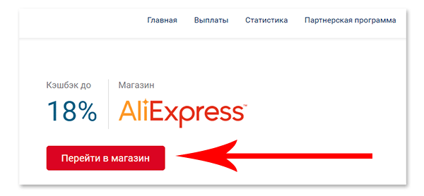 кэшбэк сервис Алиэкспресс EPN