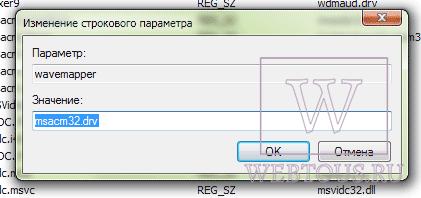 параметр wavemapper в реестре