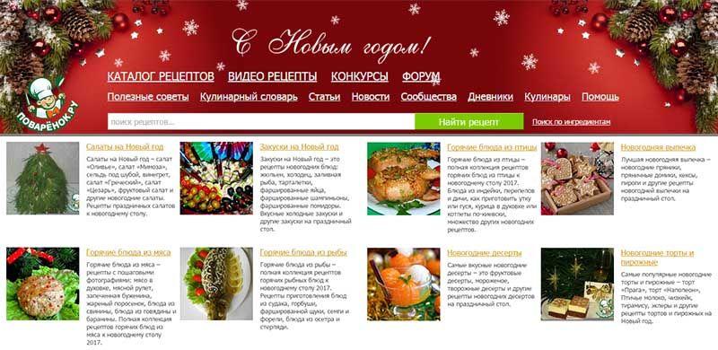 любимый сайт рецептов к новогоднему столу