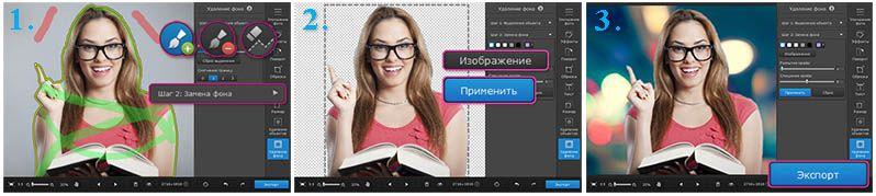 как изменить фон на фото - последовательность действий