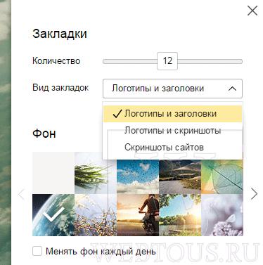 выбор отображения