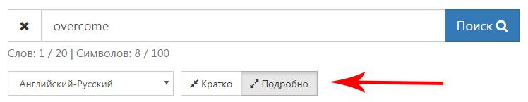 опции перевода
