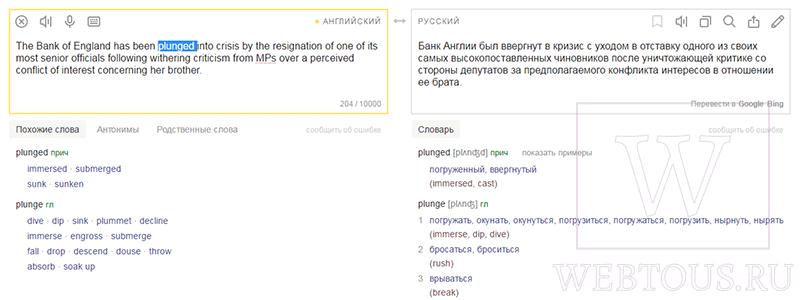 перевод слова в тексте и его транскрипция