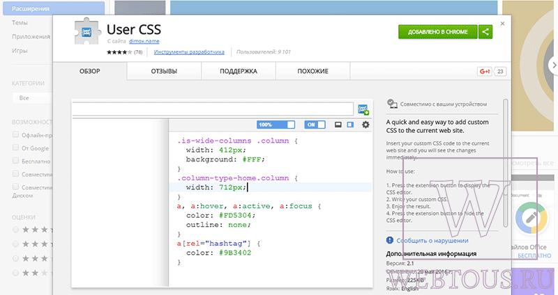 расширение для браузера user css